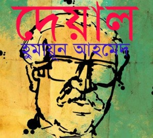 Deyal-by-Humayun-Ahmed